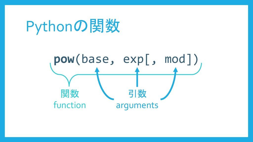 Pythonの関数 pow(base, exp[, mod]) 関数 function 引数 ...