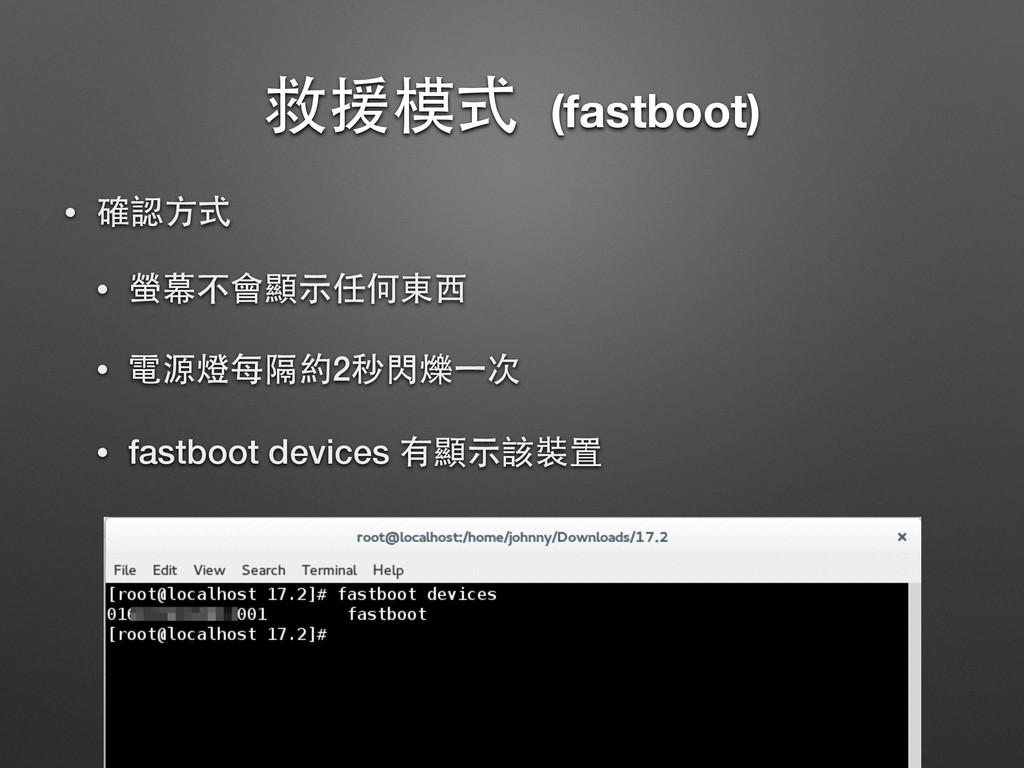 救援模式 (fastboot) • 確認⽅方式 • 螢幕不會顯⽰示任何東⻄西 • 電源燈每隔約...