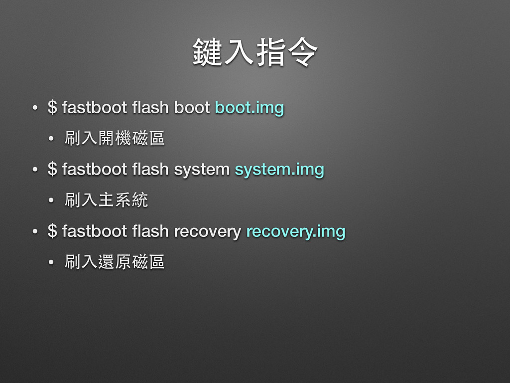 鍵⼊入指令 • $ fastboot flash boot boot.img • 刷⼊入開機磁區...