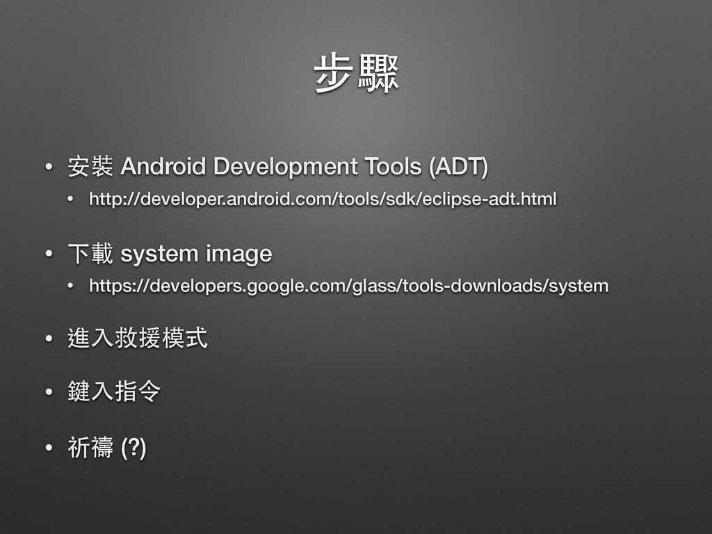 步驟 • 安裝 Android Development Tools (ADT) • http:...