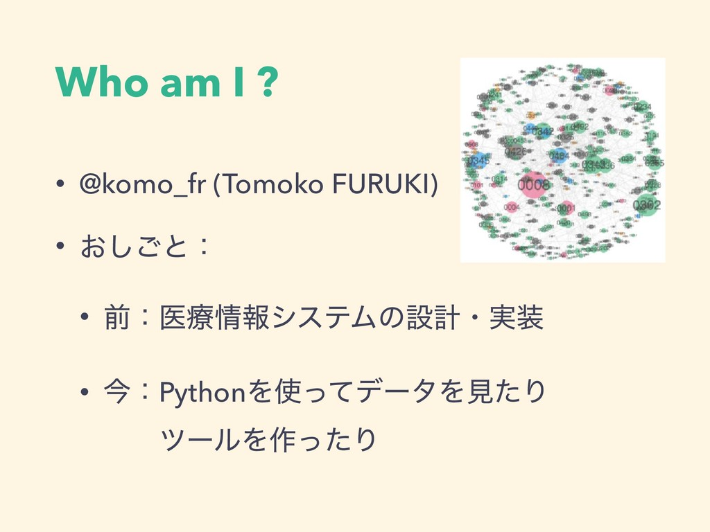 Who am I ? • @komo_fr (Tomoko FURUKI) • ͓͠͝ͱɿ •...