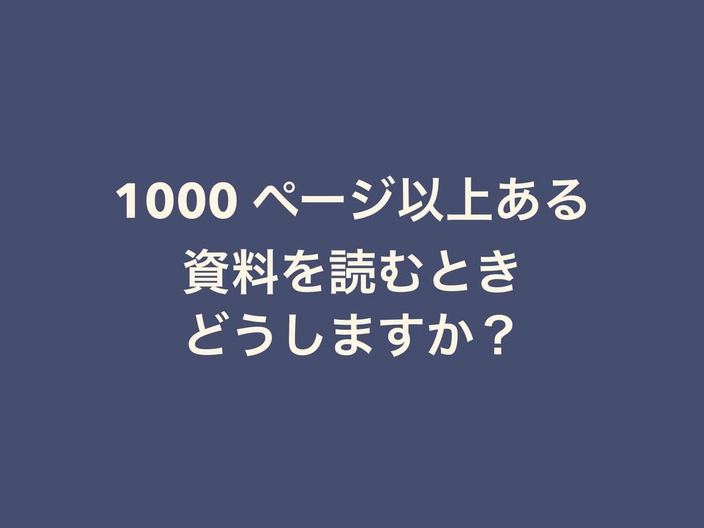 1000 ϖʔδҎ্͋Δ ྉΛಡΉͱ͖ Ͳ͏͠·͔͢ʁ