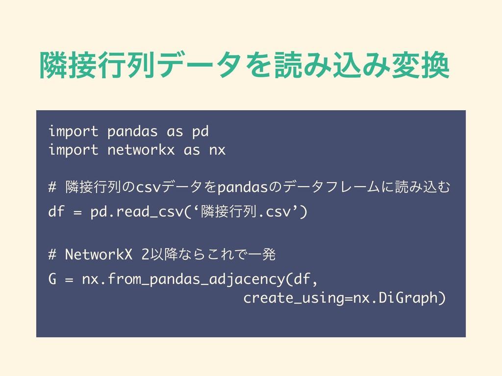 ྡߦྻσʔλΛಡΈࠐΈม import pandas as pd import netwo...