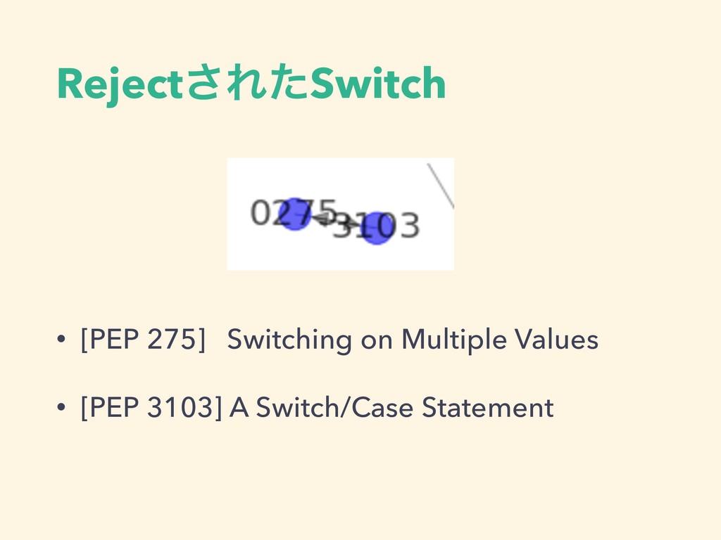Reject͞ΕͨSwitch • [PEP 275] Switching on Multip...