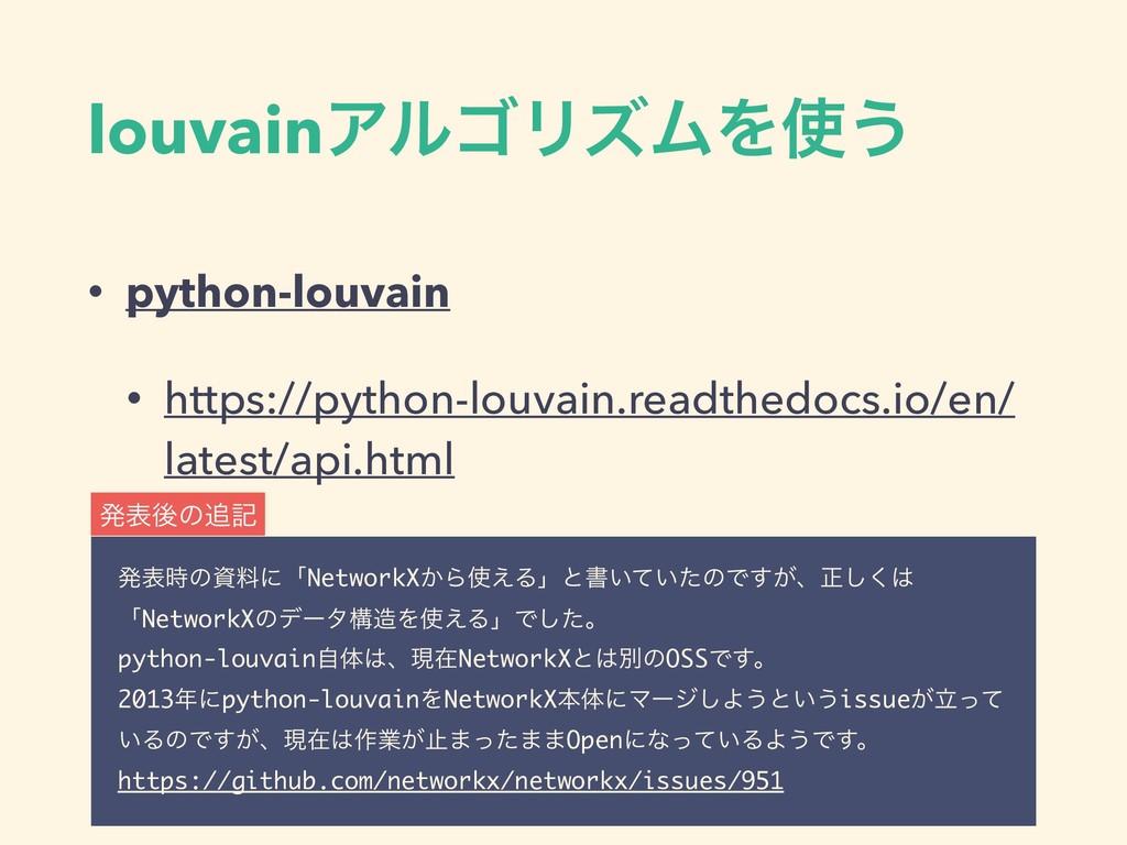 louvainΞϧΰϦζϜΛ͏ • python-louvain • https://pyt...