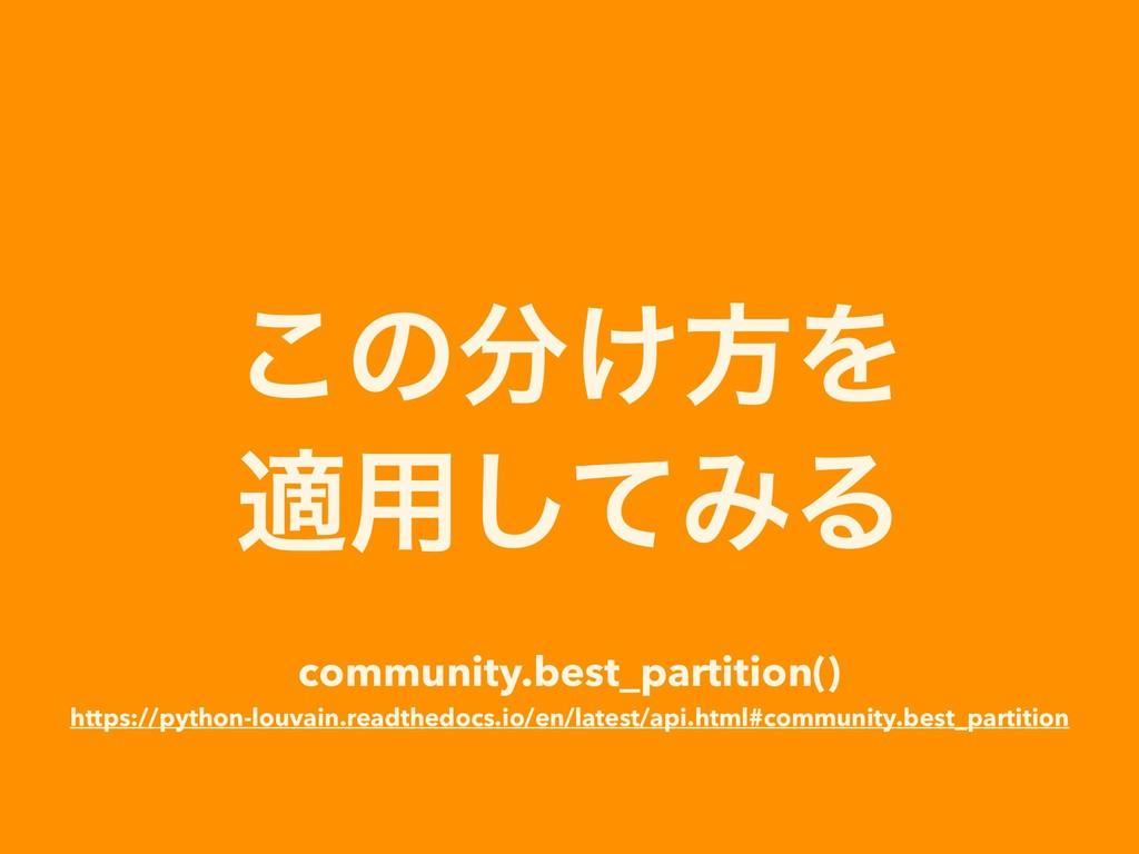 ͜ͷ͚ํΛ ద༻ͯ͠ΈΔ community.best_partition() https:...