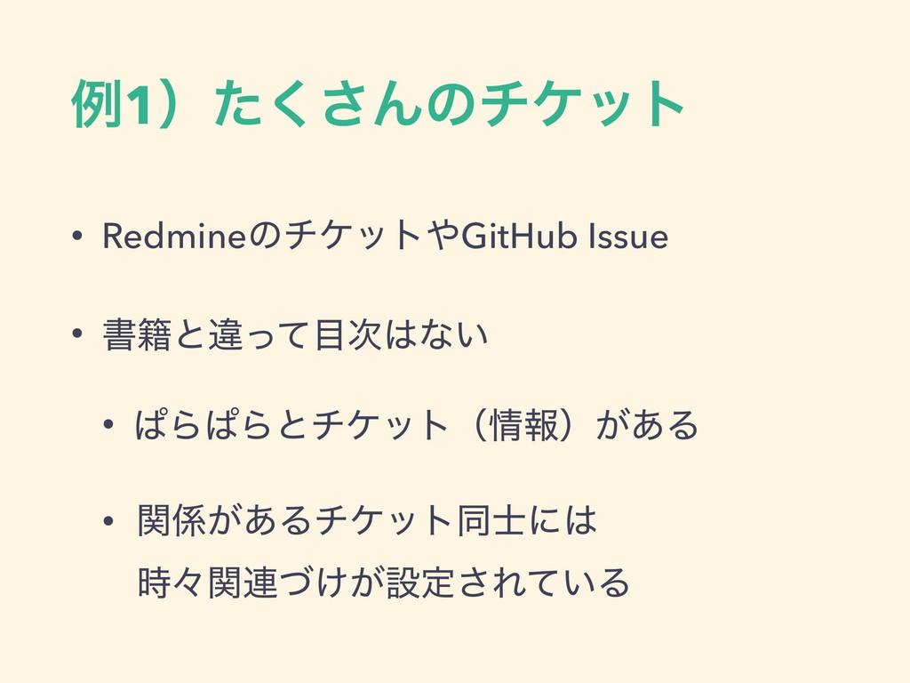 ྫ1ʣͨ͘͞Μͷνέοτ • RedmineͷνέοτGitHub Issue • ॻ੶ͱҧ...