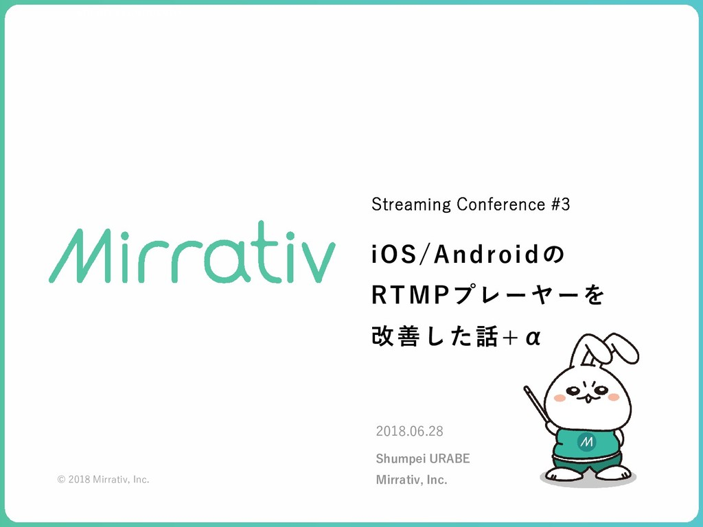 iOS/Androidの RTMPプレーヤーを 改善した話+α Streaming Confe...