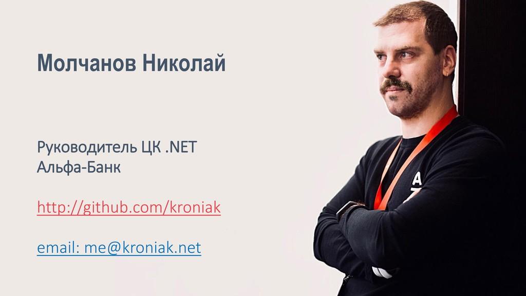 2 Молчанов Николай Руководитель ЦК .NET Альфа-Б...