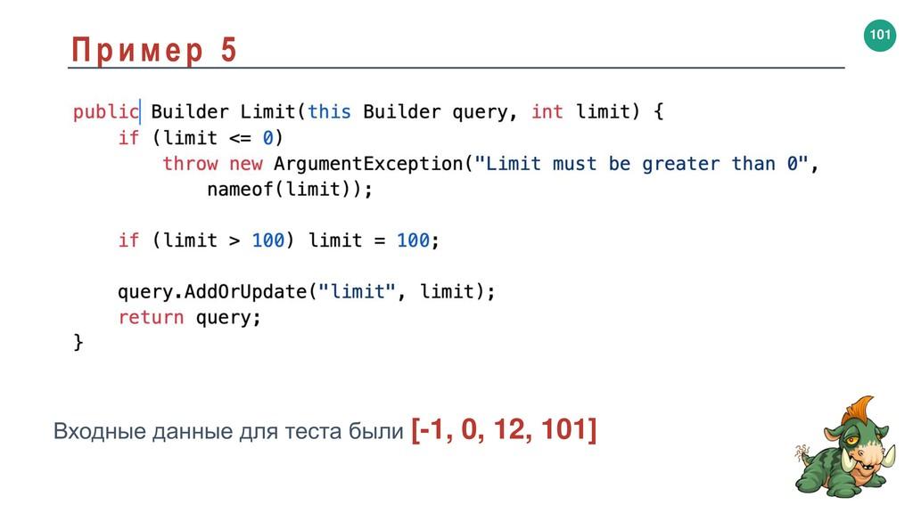 101 Пример 5 Входные данные для теста были [-1,...