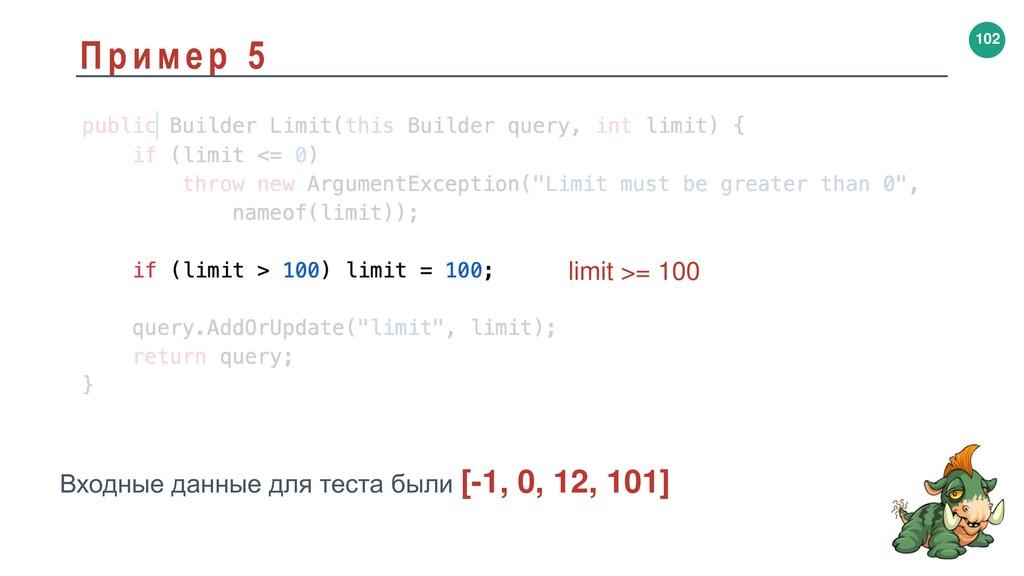 102 Пример 5 limit >= 100 Входные данные для те...