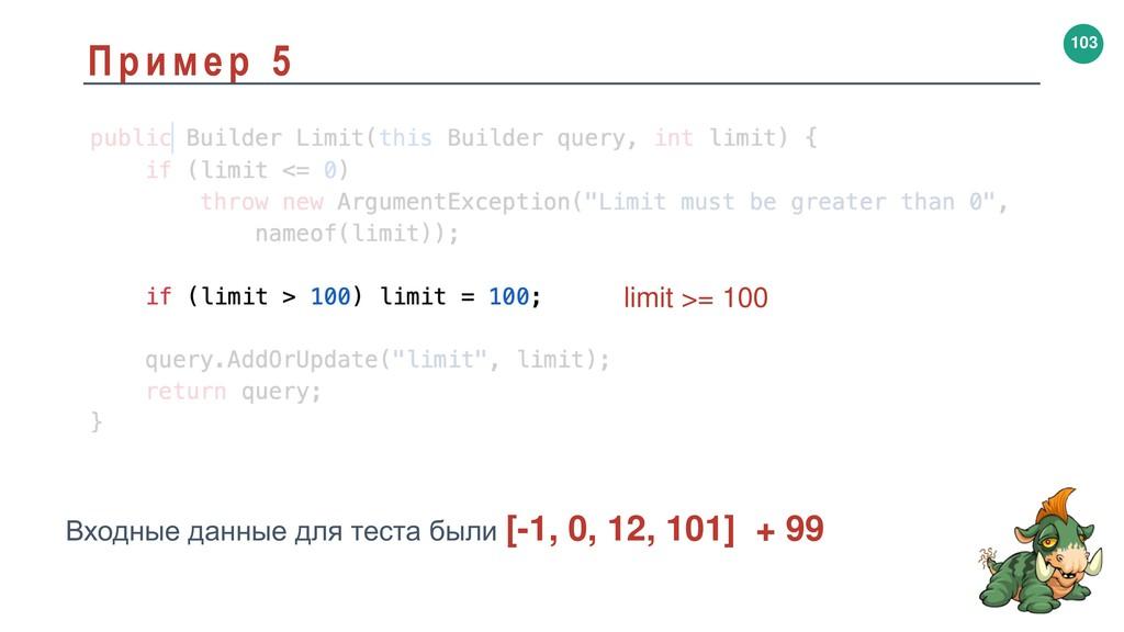 103 Пример 5 limit >= 100 Входные данные для те...
