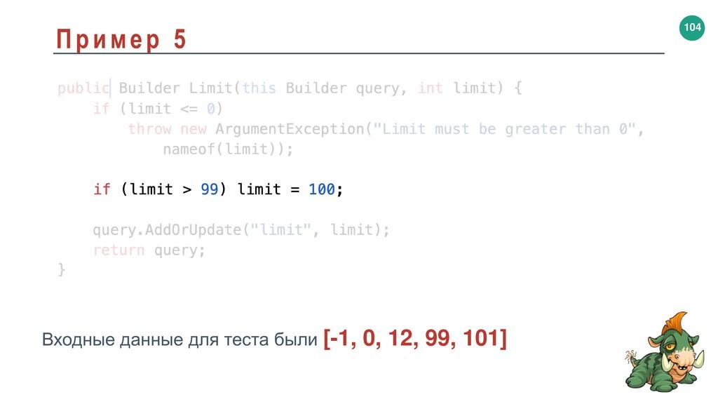 104 Пример 5 Входные данные для теста были [-1,...
