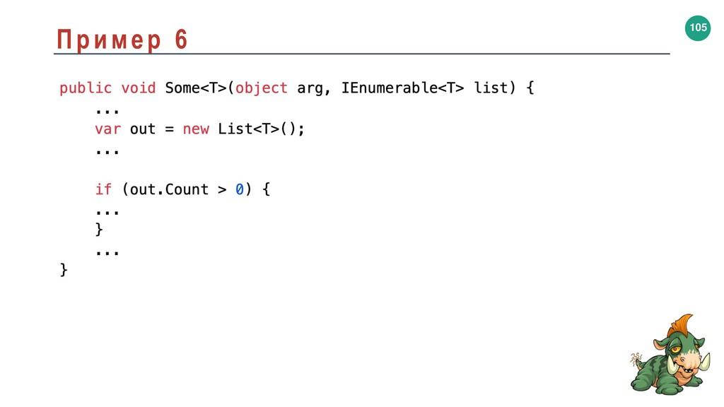 105 Пример 6