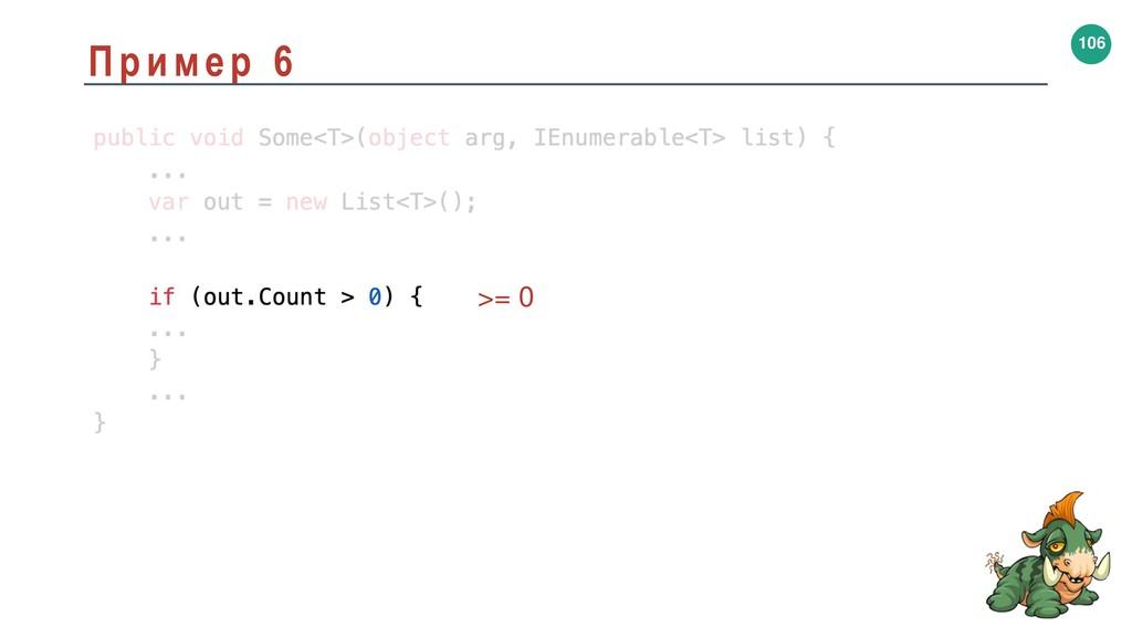 106 Пример 6 >= 0