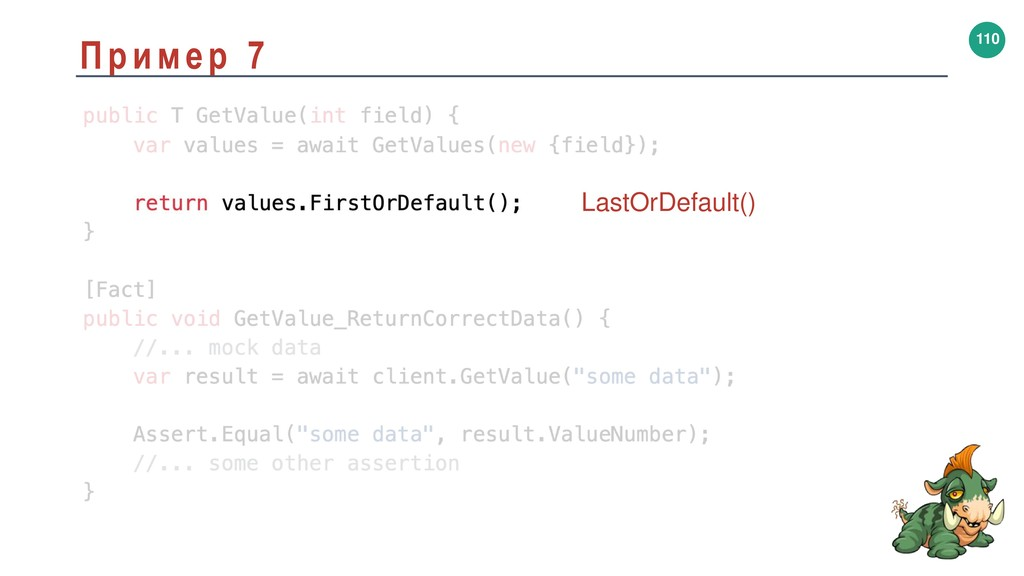 110 Пример 7 LastOrDefault()