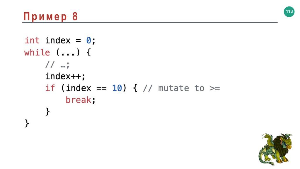 113 Пример 8