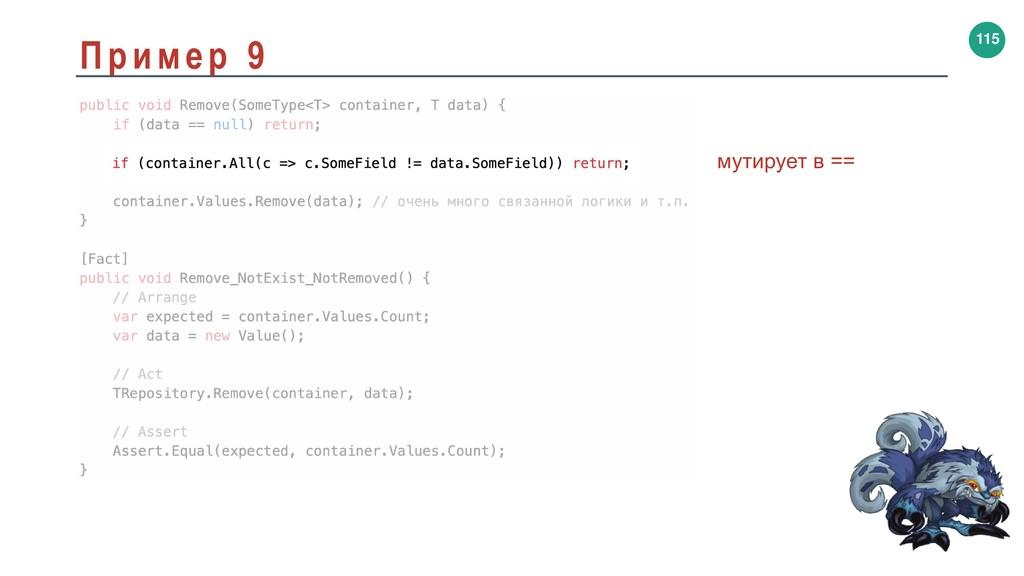 115 Пример 9 мутирует в ==