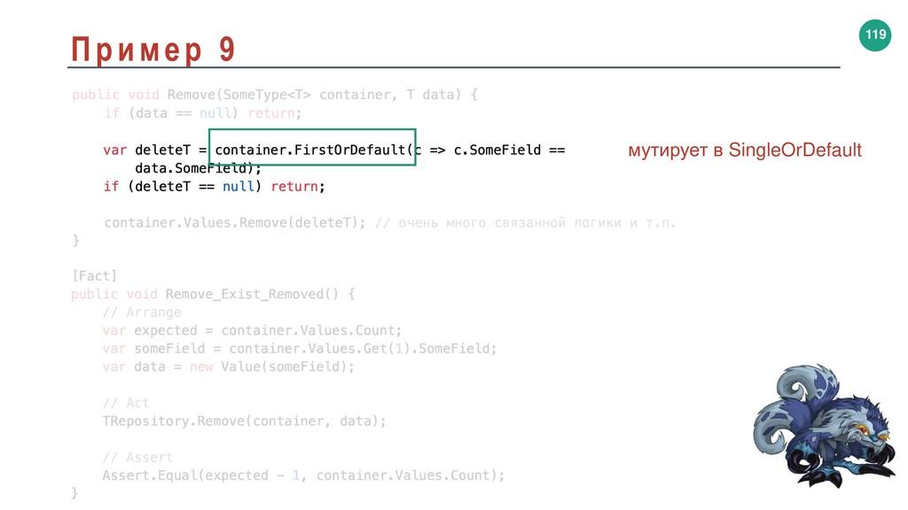 119 Пример 9 мутирует в SingleOrDefault