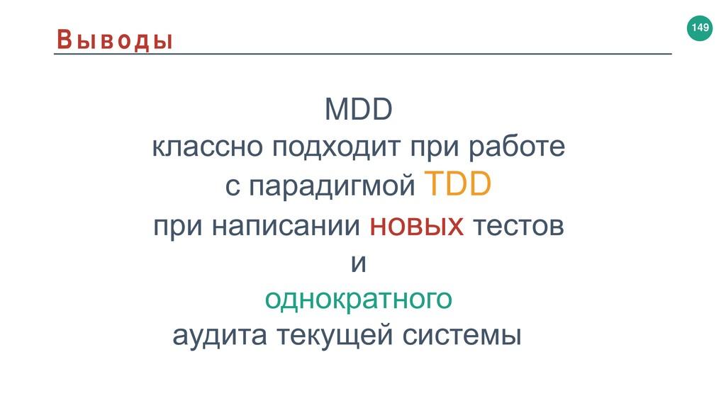 149 Выводы MDD классно подходит при работе с па...
