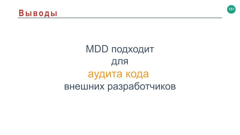 151 Выводы MDD подходит для аудита кода внешних...