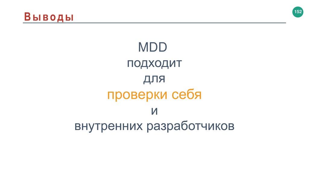 152 Выводы MDD подходит для проверки себя и вну...