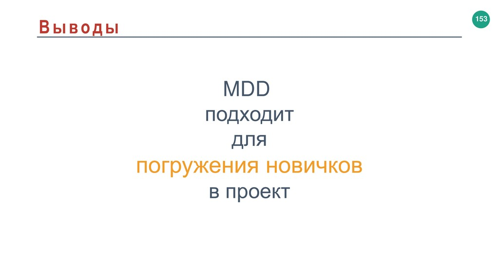 153 Выводы MDD подходит для погружения новичков...