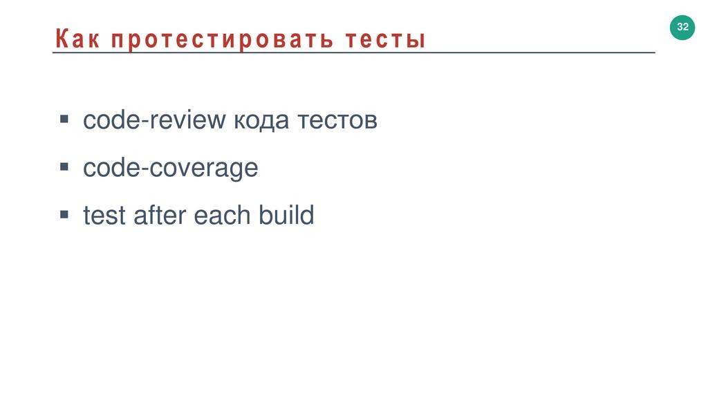 32 Как протестировать тесты  code-review кода ...