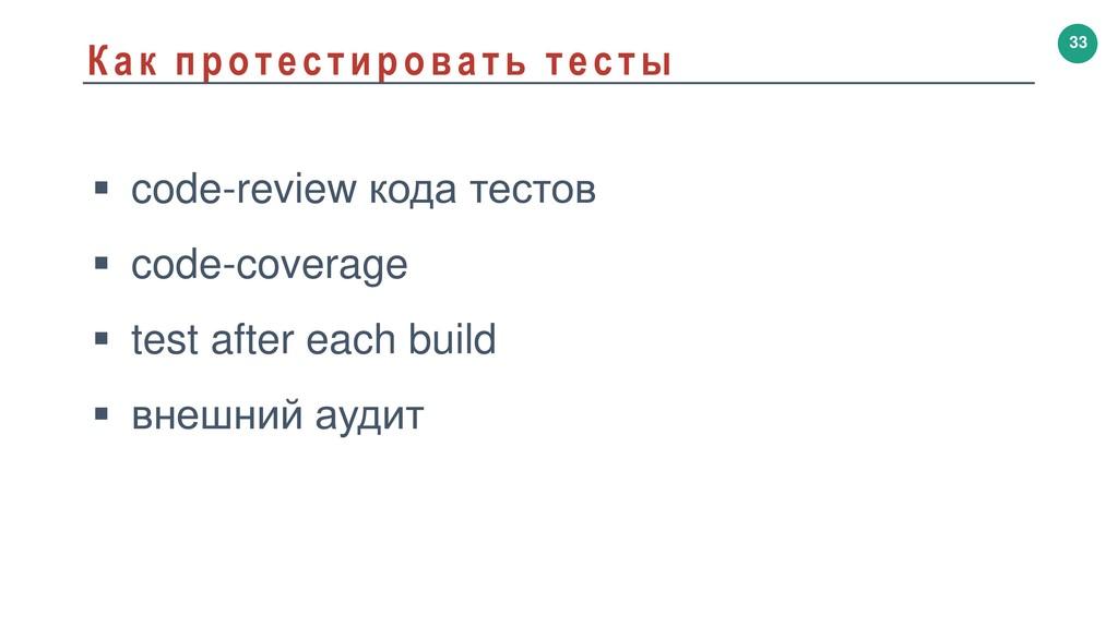 33 Как протестировать тесты  code-review кода ...