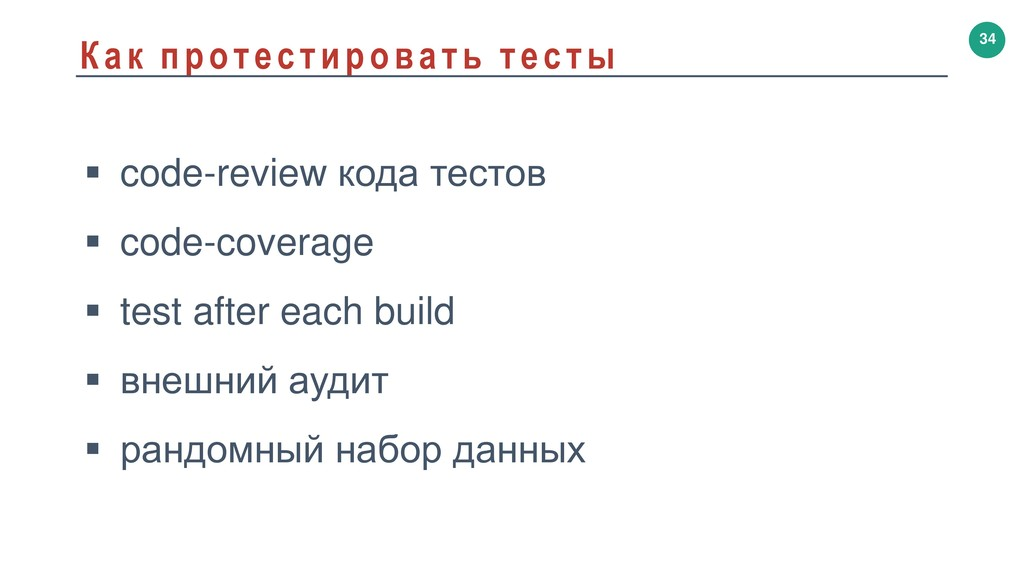 34 Как протестировать тесты  code-review кода ...