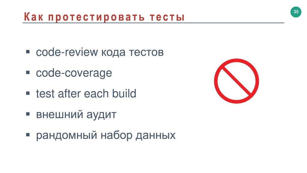 35 Как протестировать тесты  code-review кода ...