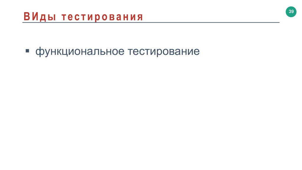 39 ВИды тестирования  функциональное тестирова...