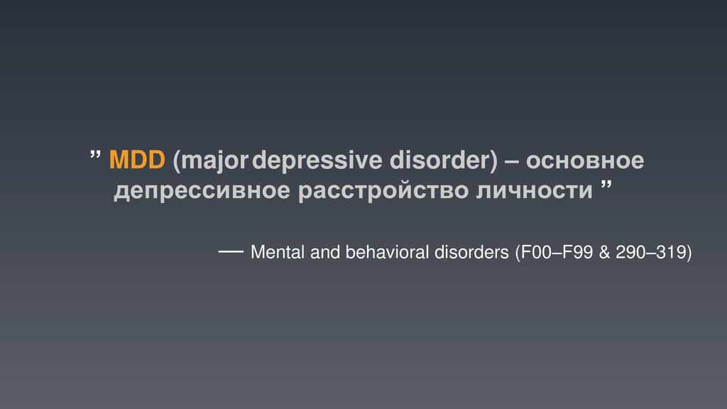 "47 "" MDD (majordepressive disorder) – основное ..."