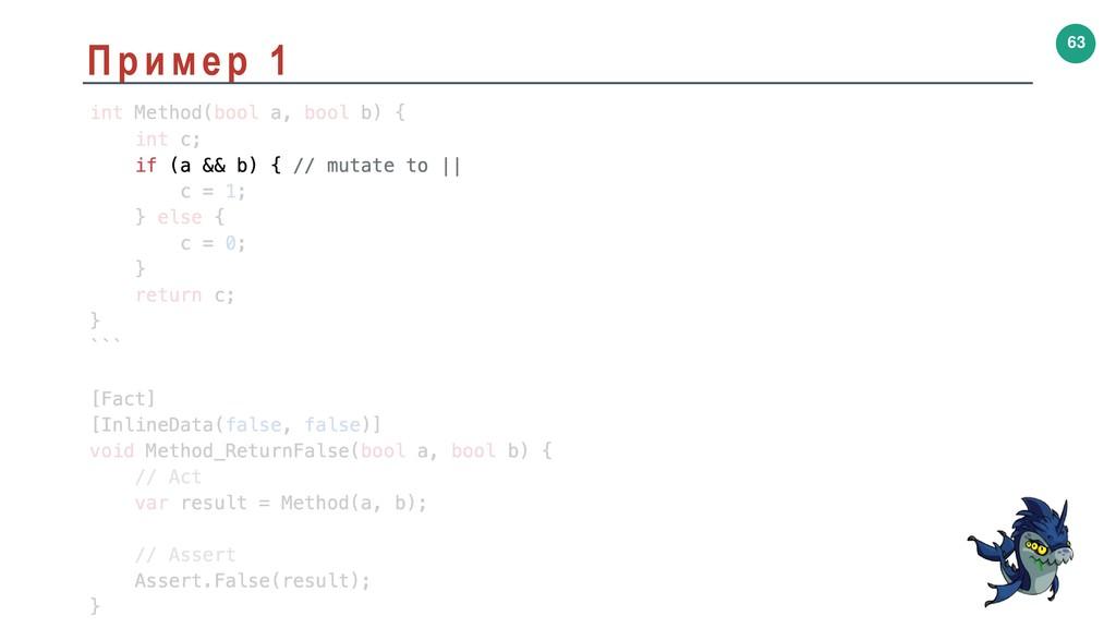 63 Пример 1