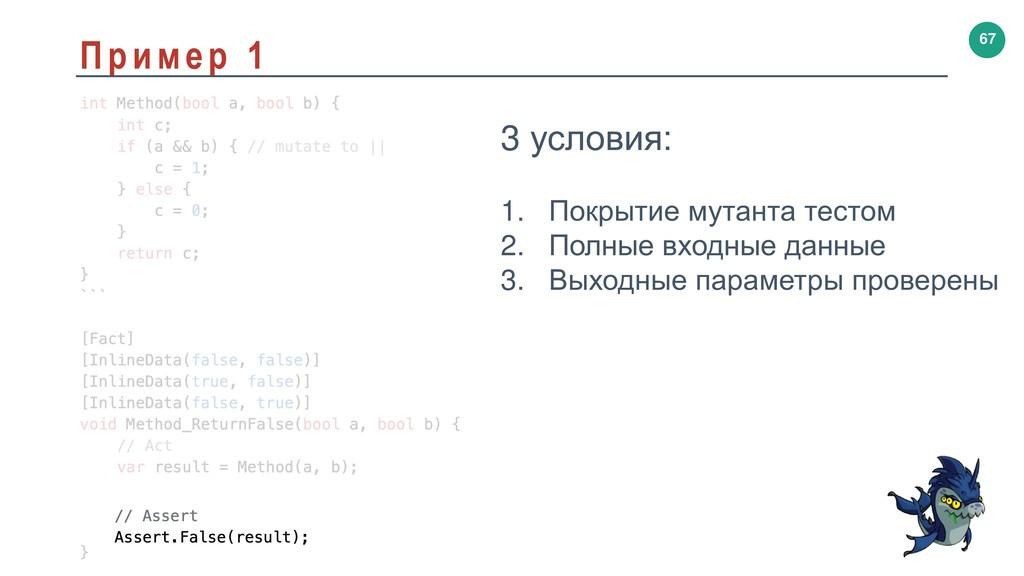 67 Пример 1 3 условия: 1. Покрытие мутанта тест...