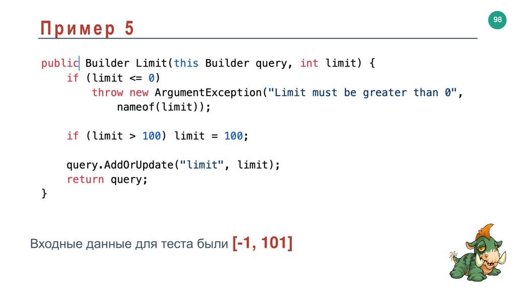 98 Пример 5 Входные данные для теста были [-1, ...