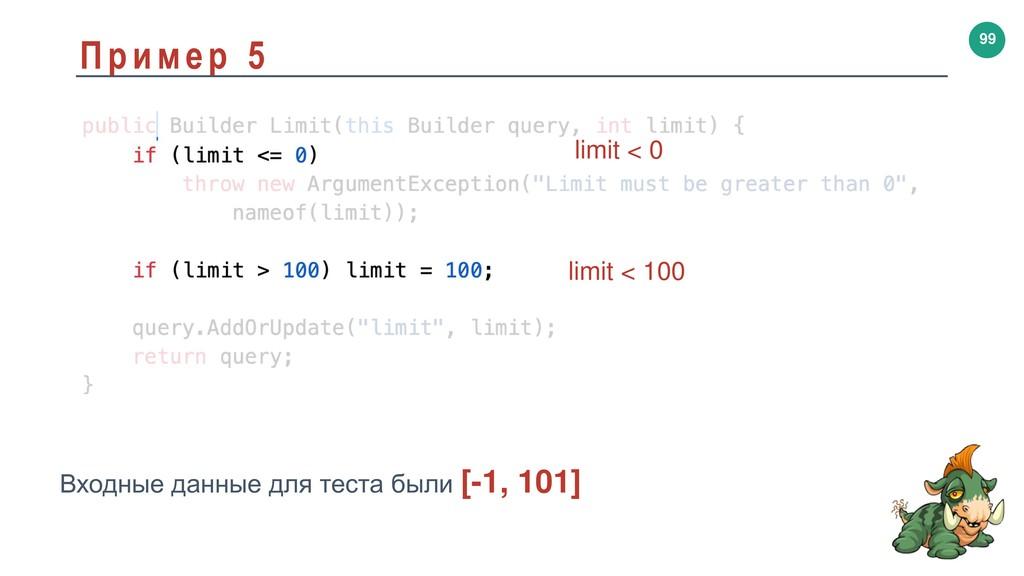 99 Пример 5 limit < 100 limit < 0 Входные данны...