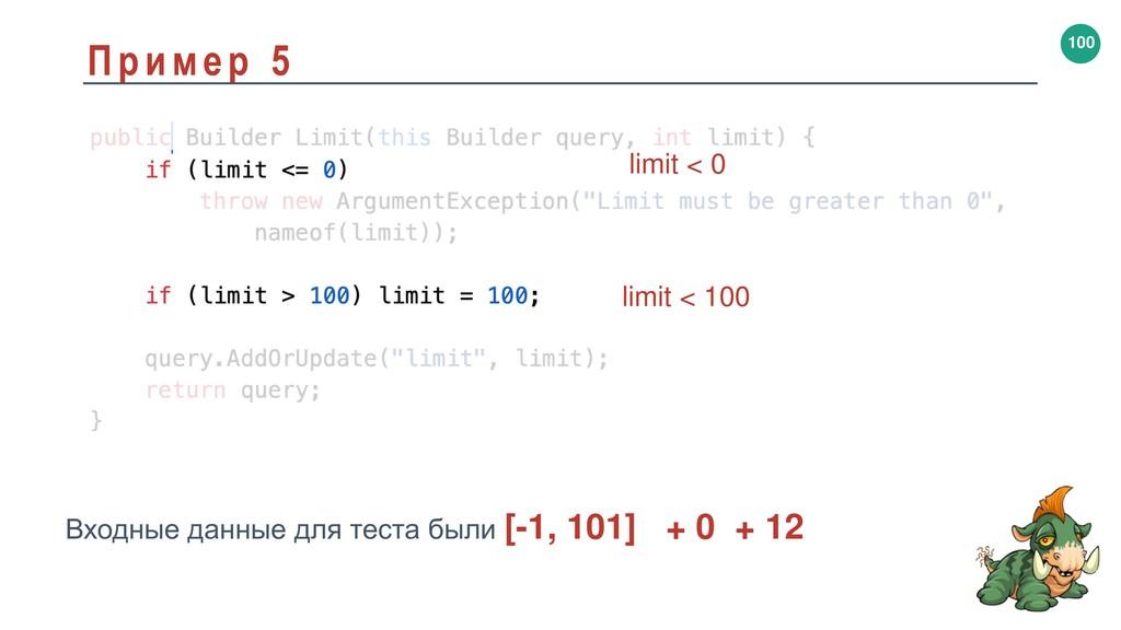 100 Пример 5 limit < 100 limit < 0 Входные данн...