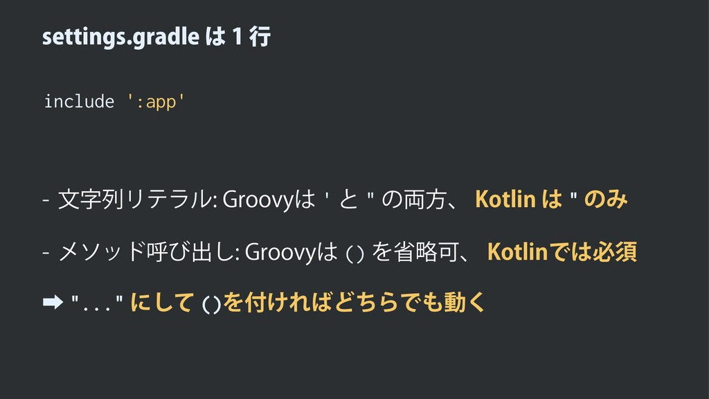 TFUUJOHTHSBEMFߦ include ':app'  จྻϦςϥϧ...