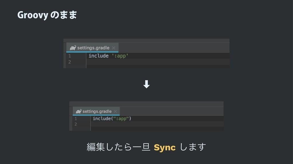 (SPPWZͷ·· ‑ ฤूͨ͠ΒҰ୴ Sync ͠·͢