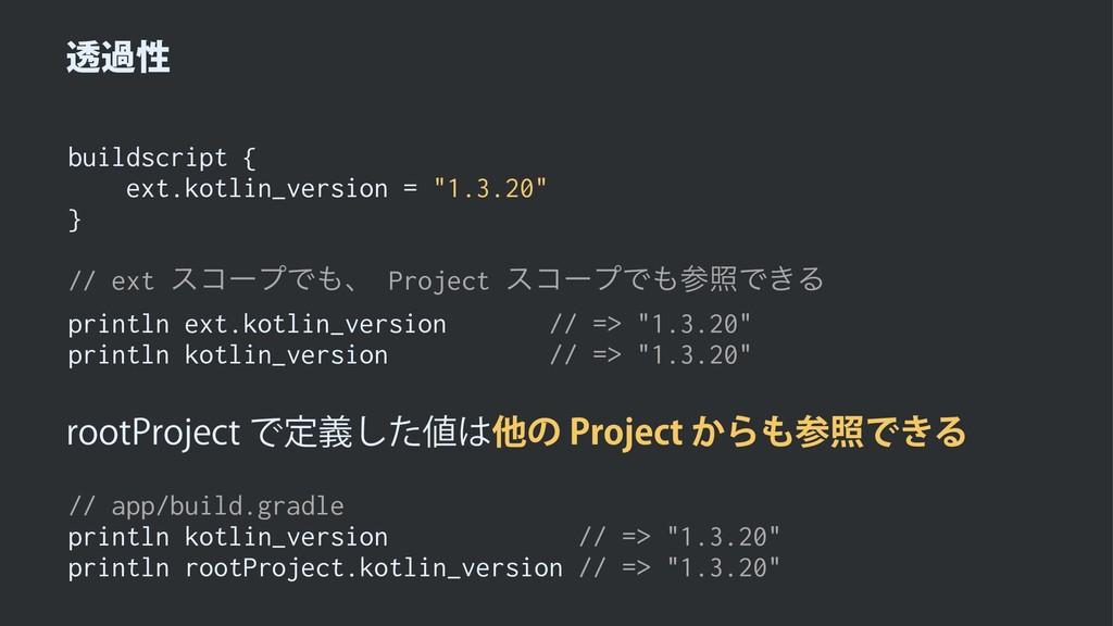 """ಁաੑ buildscript { ext.kotlin_version = """"1.3.20""""..."""