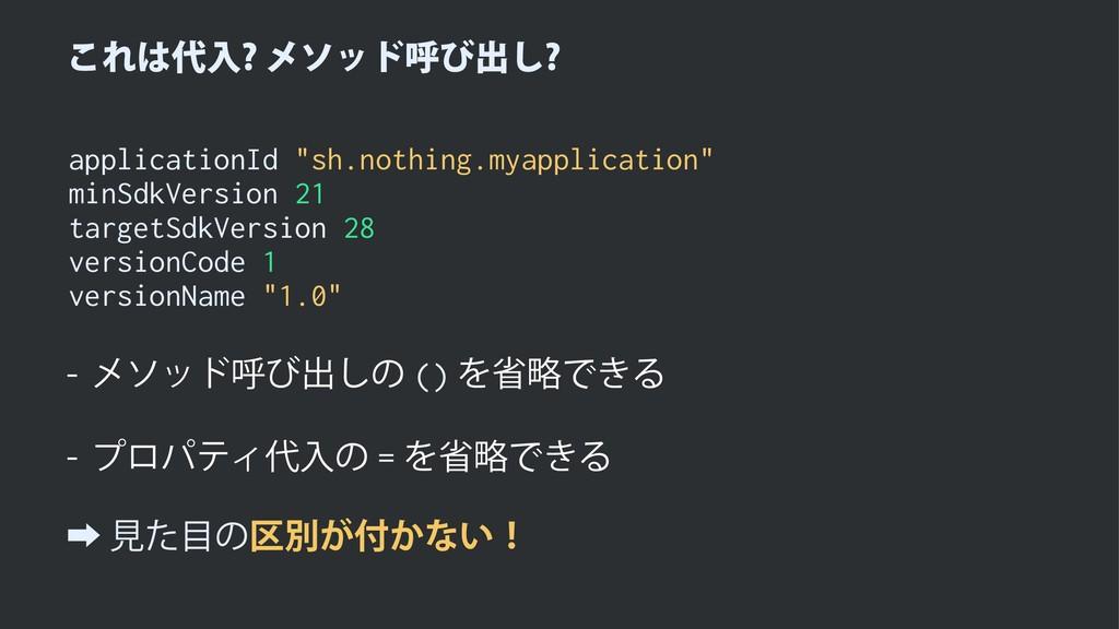 "͜Εೖ ϝιουݺͼग़͠ applicationId ""sh.nothing.myapp..."