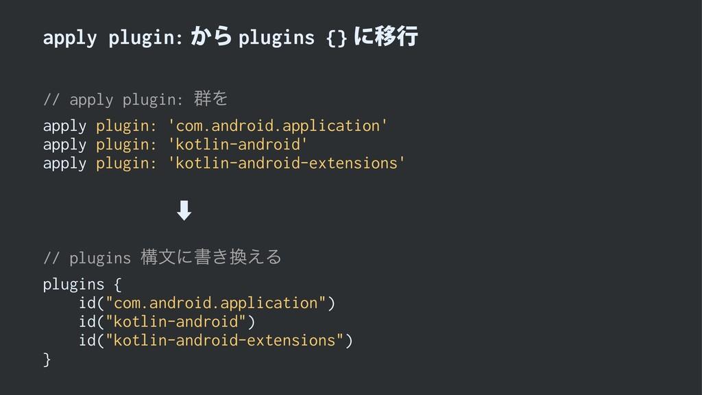 apply plugin:͔Βplugins {}ʹҠߦ // apply plugin...