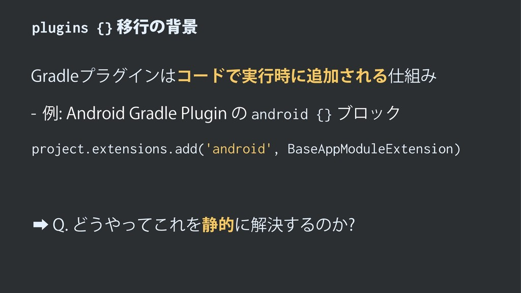plugins {}Ҡߦͷഎܠ (SBEMFϓϥάΠϯίʔυͰ࣮ߦʹՃ͞ΕΔΈ ...