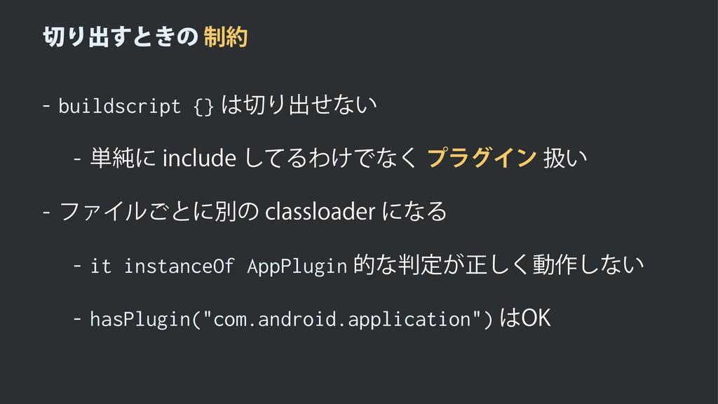 Γग़͢ͱ͖ͷ੍  buildscript {} Γग़ͤͳ͍  ୯७ʹJODM...