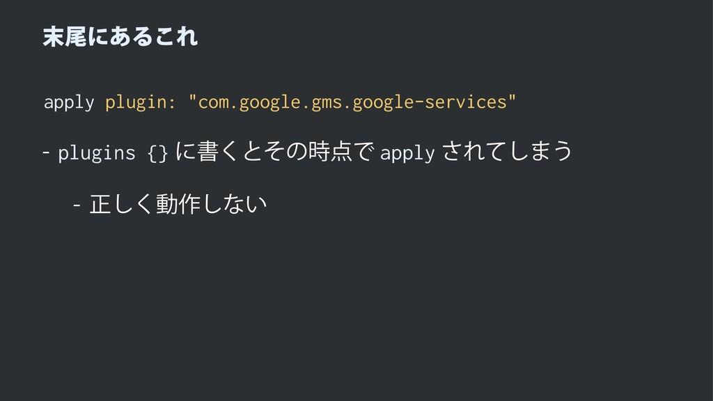 """ඌʹ͋Δ͜Ε apply plugin: """"com.google.gms.google-se..."""