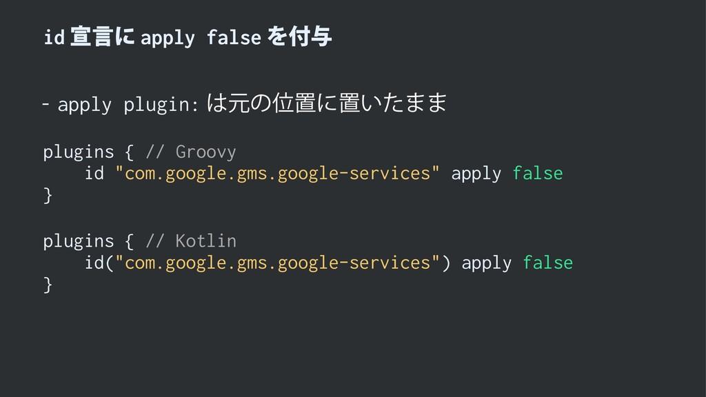 idએݴʹapply falseΛ༩  apply plugin:ݩͷҐஔʹஔ͍...