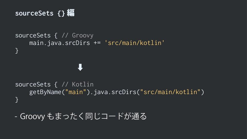 sourceSets {}ฤ sourceSets { // Groovy main.jav...