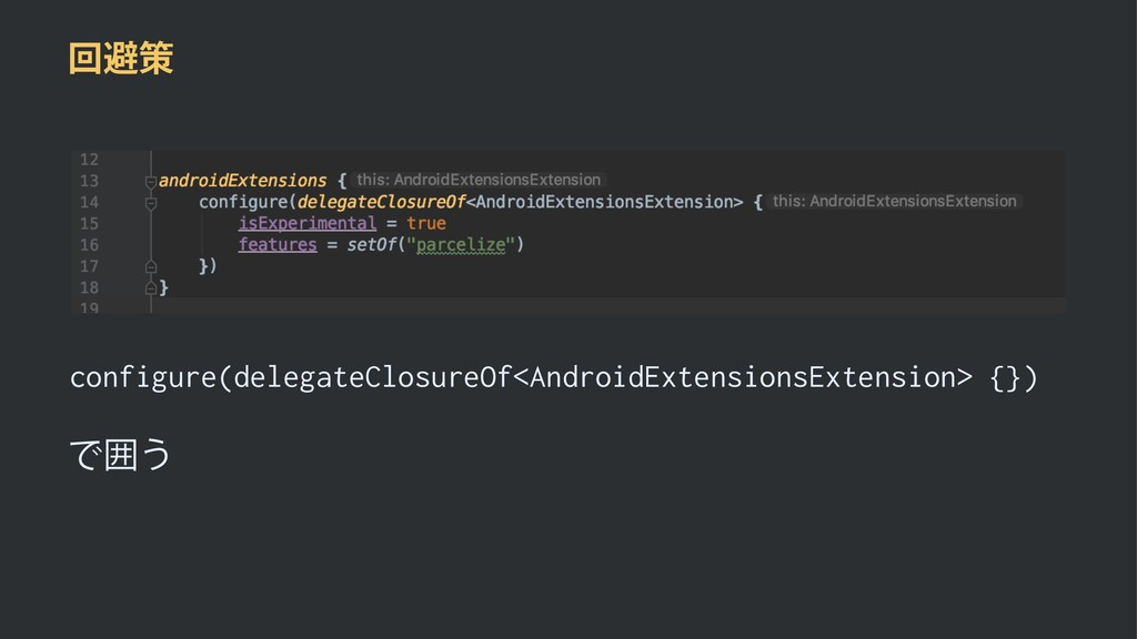 ճආࡦ configure(delegateClosureOf<AndroidExtensio...