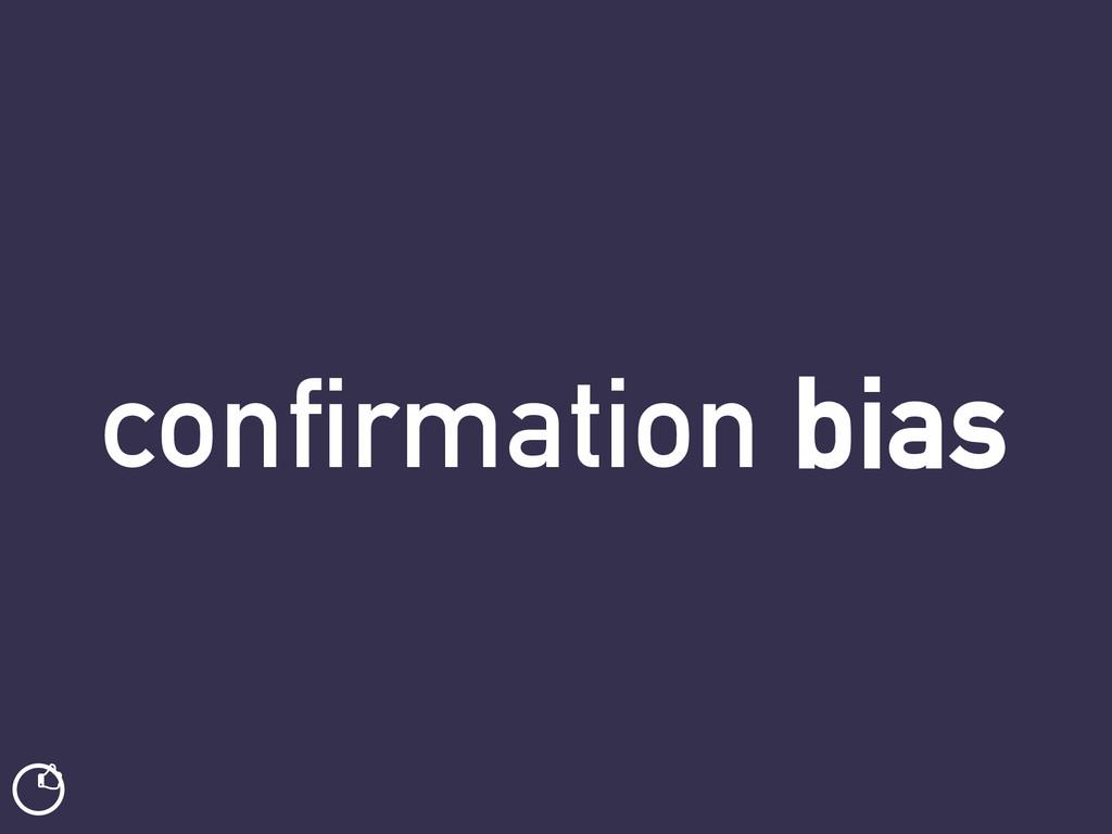 confirmation bias ƾ
